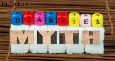 درستی یا نادرستی برخی باورها درباره دیابت