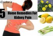 کاهش درد سنگ کلیه با این روش ها