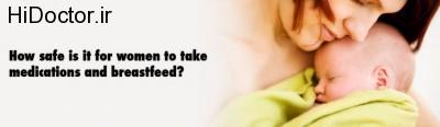 استفاده از مسکن ها در زمان شیردهی
