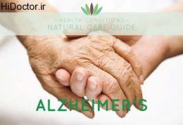بهبود زندگی مبتلایان به آلزایمر با این روش ها