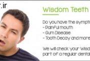 کشیدن دندان عقل ضروری است؟