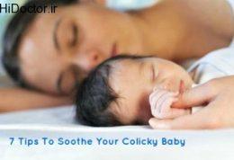 کولیک نوزادان و این روش های مراقبتی