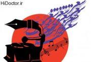 رفع مشکلات ریوی با موسیقی