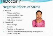 همه تاثیرات روانی استرس