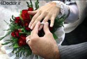اهمیت دانستن این نکات در زمینه ازدواج فامیلی