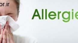 آلرژی های طولانی در افراد