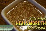 این ترکیب بیش از ده بیماری را درمان میکند