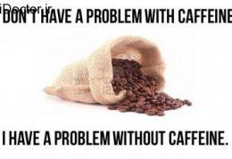 اعتیاد و وابستگی به مصرف قهوه