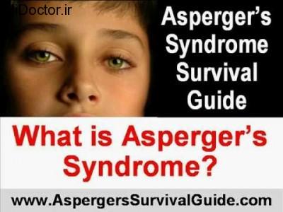آیا فرزندم به سندرم آسپرگر دچار شده است؟