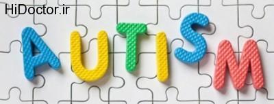 نظرات والدین درباره اوتیسم فرزندشان