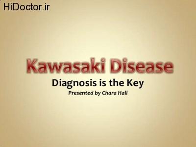 نشانه های مهم برای عارضه کاوازاکی