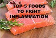 درمان های خوراکی مناسب برای التهاب در بدن