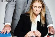 مشکلات جنسی در محل کار
