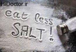 آسیب های خطرناک به بدن با مصرف نمک