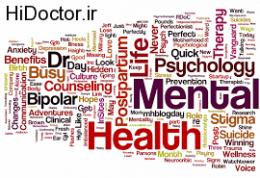 راه حل های مناسب برای به دست آوردن روانی سالم