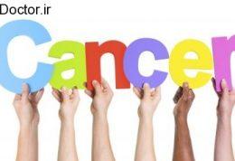 مقابله با سرطان