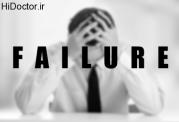 عادات روزانه منجر به شکست در زندگی
