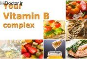 توصیه های مفید برای مصرف انواع ویتامین ب