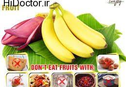 برخی غذاها را با هم میل نکنید