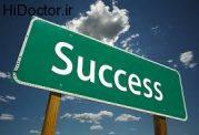 موفقیت را چگونه بدست آوریم ؟