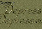 افسردگی می تواند منشا خانوادگی داشته باشد