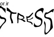فرایند زندگی، استرس زاست