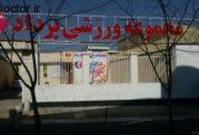 باشگاه ورزشی خوب و مجهز در مشهد ویژه بانوان