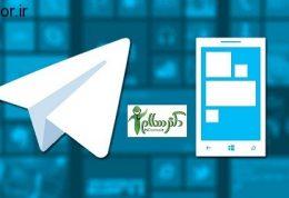 کانال تلگرام علمی، پزشکی و سلامت دکتر سلام