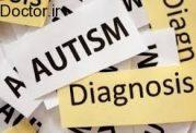 اوتیسم را اینگونه مهار کنید