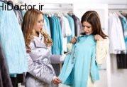 خرید لباس با توجه به روحیات