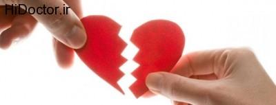 شکست عشقی و آسیب های مربوط به آن