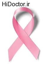 هشدارهای مهم در برابر سرطان سینه