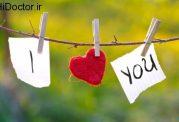 عشق واقعی را اینگونه بشناسید