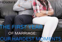 اوایل زندگی زوجین و این مشکلات