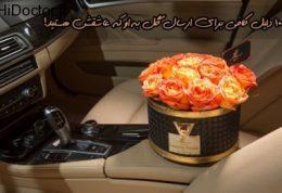 دلایلی که لازم است برای کسی که عاشقش هستید گل بفرستید