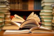 آموزش های لازم برای مطالعه مفید