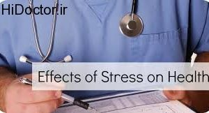 پیامدهای ناگوار استرس برای سلامتی