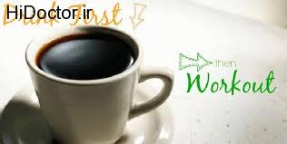تاثیر نوشیدن قهوه قبل از شروع ورزش