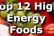خوراکی های انرژی زای سالم