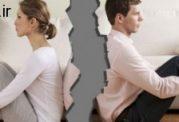 طلاق ناشی از نارضایتی از روابط زناشویی
