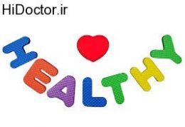 سلامتی مهمترین نعمت زندگانی است