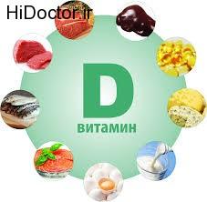 ویتامین دی و منابع خوراکی آن