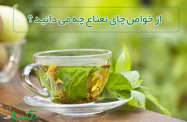چای نعناع,خواص چای نعناع,مضرات چای نعناع