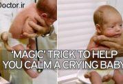 تکنیک موثر برای بندآوردن گریه نوزاد