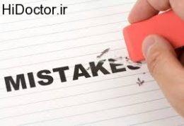 تکنیک های موثر برای رفع اشتباهات