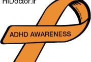 دارو درمانی در کودکان مبتلا به ADHD