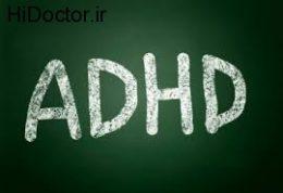 میزان واقعی شیوع ADHD