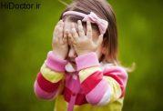 کمرو بودن در رده سنی کم  و این راهنماییهای روانشناسان