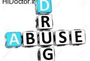عواقب نامطلوب سوء مصرف مواد