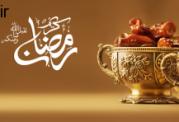روزه داران و سندرم ماه مبارک رمضان